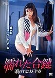 濡れた合鍵 覗かれた女子寮[KSD-022][DVD]