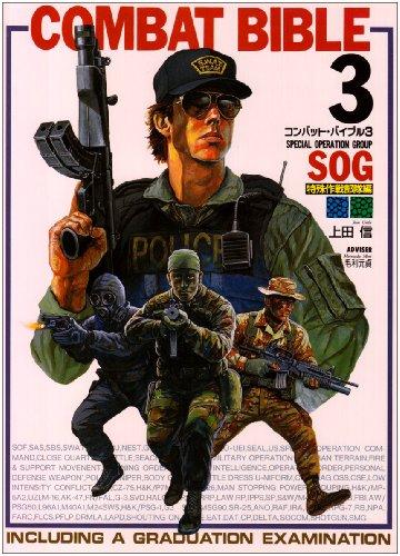 コンバット・バイブル〈3〉特殊作戦部隊編の詳細を見る