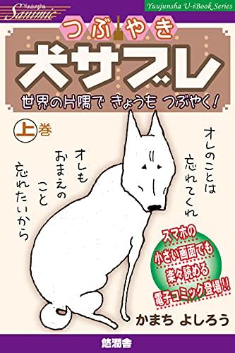 つぶやき 犬サブレ 上巻: 世界の片隅で きょうも つぶやく! (Sanimic)