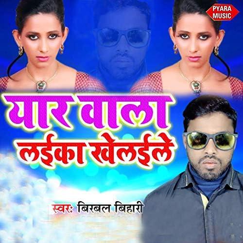 Birbal Bihari