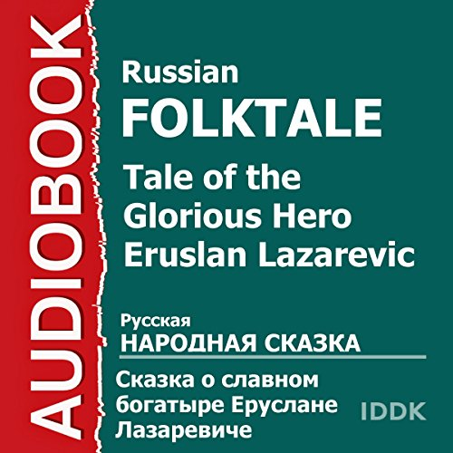 Tale of the Glorious Hero Eruslan Lazarevic [Russian Edition] audiobook cover art