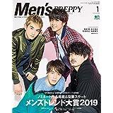 Men's PREPPY (メンズプレッピー)2020年 1月号 COVER&INTERVIEW:青柳 翔、鈴木伸之、町田啓太、佐藤寛太(劇団EXILE)