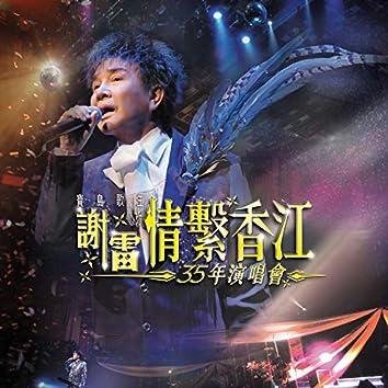 謝雷情繫香江35年演唱會 (Live)