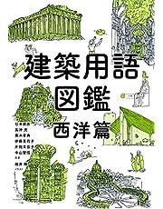 建築用語図鑑 西洋篇