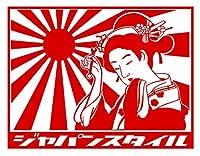 ジャパンスタイル ver.2 (小) 日章旗・旭日旗 ロゴ カッティング ステッカー (24.赤)
