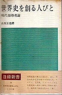 世界史を創る人びと―現代指導者論 (1965年) (日経新書)