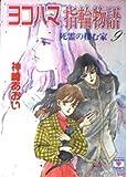 ヨコハマ指輪物語 (9) (講談社X文庫―Teen's heart)