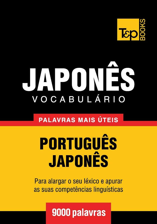気体の化学薬品特派員Vocabulário Português-Japonês - 9000 palavras mais úteis (Portuguese Edition)