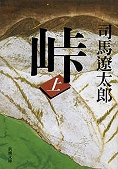 [司馬 遼太郎]の峠(上)(新潮文庫)