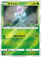 ポケモンカードゲーム SMP2 004/024 ネマシュ 草 (C コモン) ムービースペシャルパック 名探偵ピカチュウ