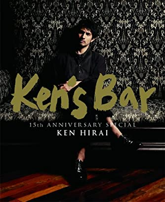 平井堅『Ken's Bar 15th Anniversary Special』