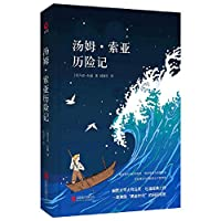 The Adventures of Tom Sawyer (New Curriculum reading books Redskins series)(Chinese Edition)