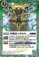 バトルスピリッツ BSC36/SD40-004 甲蛾忍バラキリ (C コモン) GREATEST RECORD 2020