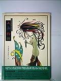 人魚物語―まさかね絵草紙 (1977年)