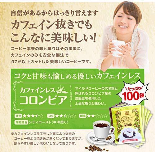 澤井珈琲コーヒー専門店カフェインレスドリップバッグコーヒー8gx100袋