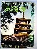 法隆寺―いかるがの里 (1962年)