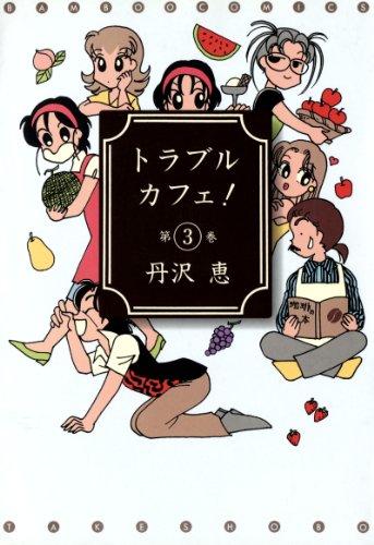 トラブルカフェ! (3) (バンブーコミックス 4コマセレクション)