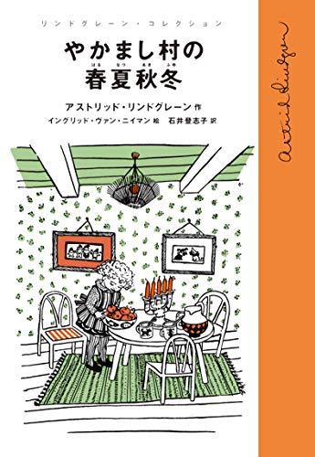 やかまし村の春夏秋冬 (リンドグレーン・コレクション)