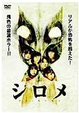 シロメ [DVD]