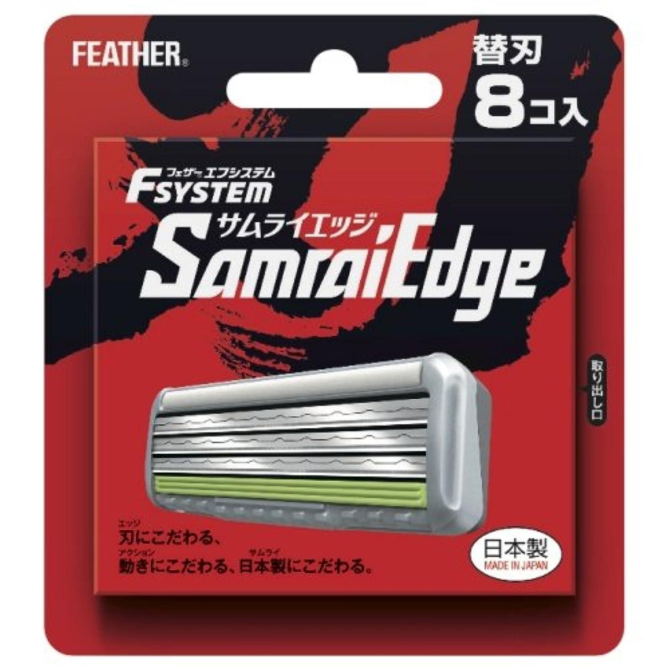 ボーナス定規木製フェザー エフシステム 替刃 サムライエッジ 8コ入 (日本製)