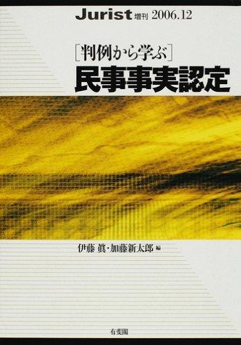 〈判例から学ぶ〉民事事実認定 (ジュリスト増刊)