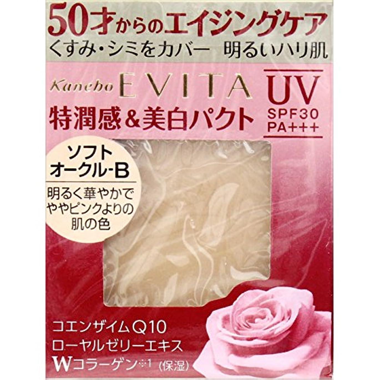 積分受け入れる石鹸【カネボウ】 EVITA(エビータ) ブライトニングエッセンスパクト 《ソフトオークル-B》 10g SPF30 PA+++ ファンデーション