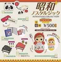 昭和ノスタルジック ミニチュアコレクション 全6種セット ガチャガチャ