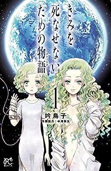 [吟鳥子, 中澤泉汰]のきみを死なせないための物語 1 (ボニータ・コミックス)