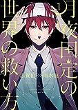 月夜田定の世界の救い方 1巻 (デジタル版ガンガンコミックスJOKER)