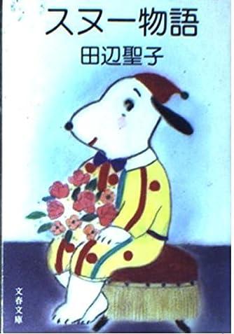 スヌー物語 (文春文庫 た 3-18)