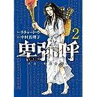 卑弥呼 -真説・邪馬台国伝-(2) (ビッグコミックス)