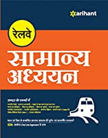 Railway Samanya Adhyan