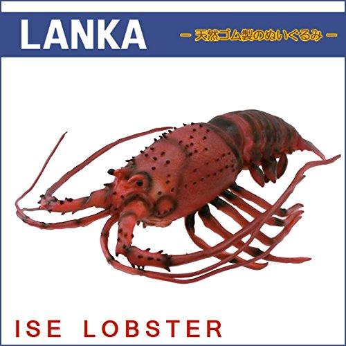 リアルな海洋生物フィギュア LANKA(ランカ) 21391 ラテックス 伊勢海老 天然ゴム製ぬいぐるみ