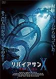リバイアサンX 深海からの襲来[DVD]