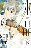 水晶の響 分冊版(10) (BE・LOVEコミックス)