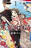 天堂家物語【期間限定無料版】 1 (花とゆめコミックス)