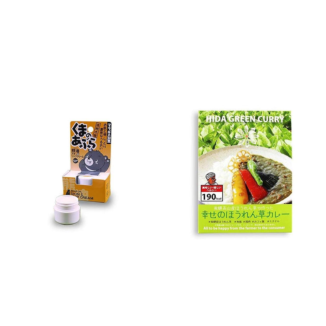 怠惰感動するコレクション[2点セット] 信州木曽 くまのあぶら 熊油スキン&リップクリーム(9g)?飛騨産 幸せのほうれん草カレー(180g)