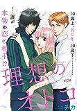 理想のオトコ 分冊版(13) (ARIAコミックス)