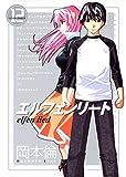 エルフェンリート 12 (ヤングジャンプコミックス)