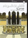 Al-qutayrat as-sawda B2, Lengua árabe