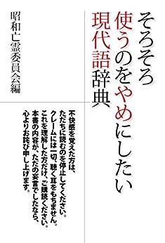 [昭和亡霊委員会(編)]のそろそろ使うのをやめにしたい現代語辞典