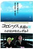 コロンブス永遠の海 / わが幼少時代のポルト [DVD] image