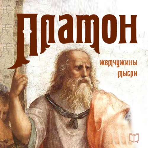 Plato: Pearls of Wisdom (Russian Edition) audiobook cover art