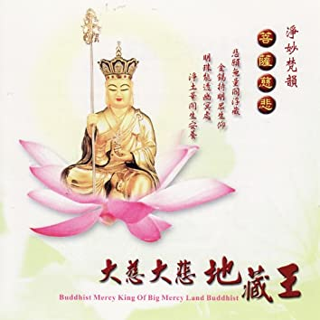 King Of Big Mercy Buddhist(Slow Version)