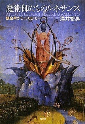 魔術師たちのルネサンス 錬金術からコスモロジーへ