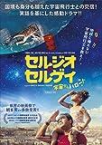 セルジオ&セルゲイ [DVD]
