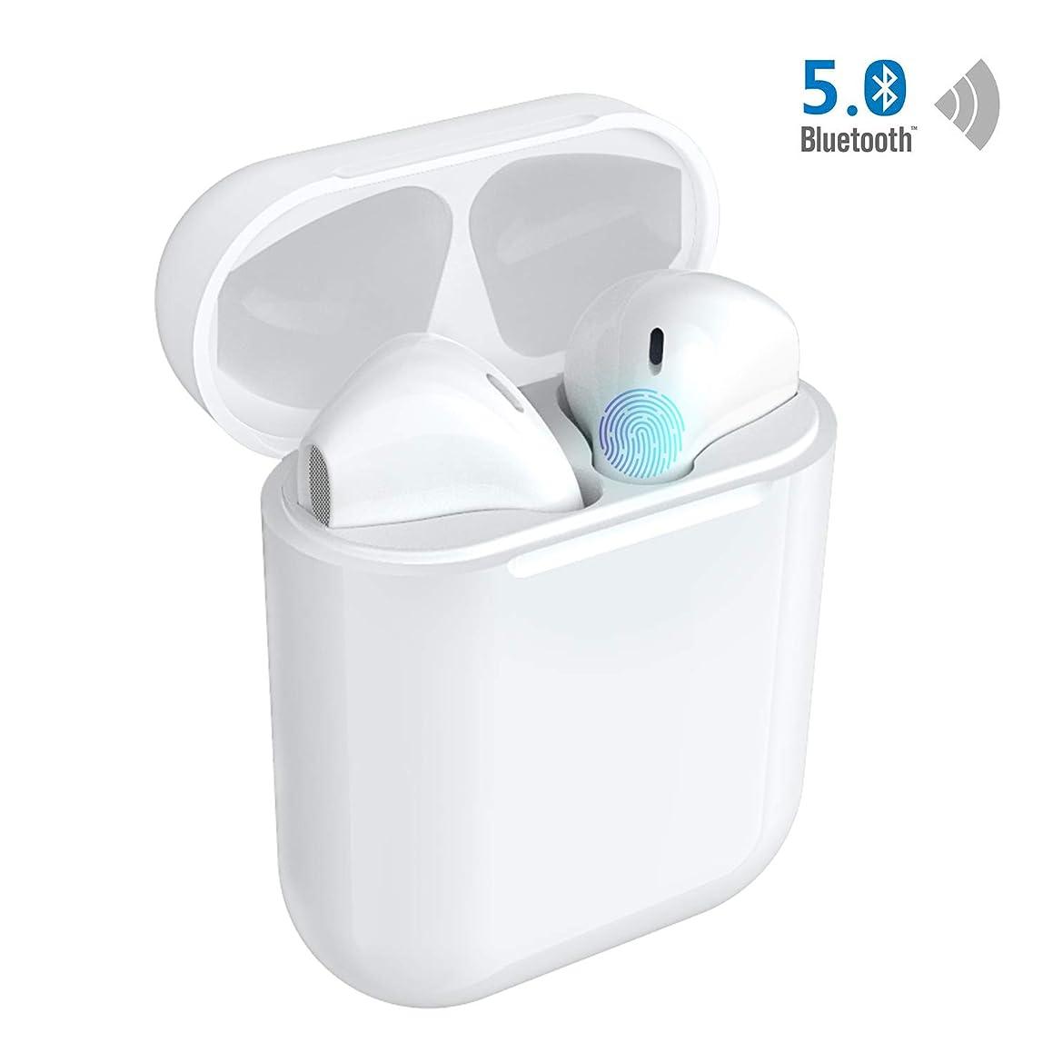 マリンシェルルール【最新版】Apple AirPods型 最新Bluetooth 5.0 ヘッドセット 完全 ワイヤレス イヤホン 高音質 超軽量 iPhone 用 防水?防汗対応 充電ケース付き 両耳通話 マイク内蔵 ブルートゥース イヤホン iPhone/IOS/Android対応 Siri対応 左右分離型 (白-X)