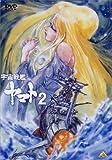 宇宙戦艦ヤマト2 DVDメモリアルボックス[DVD]