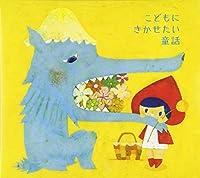 こどもにきかせたい童話~赤ずきん・ヘンゼルとグレーテル・オッペルと象・はだかの王様~