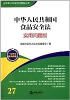 中华人民共和国食品安全法(实用问题版)